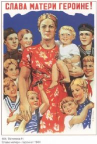 Vintage Russian poster - Glory to heroic mothers
